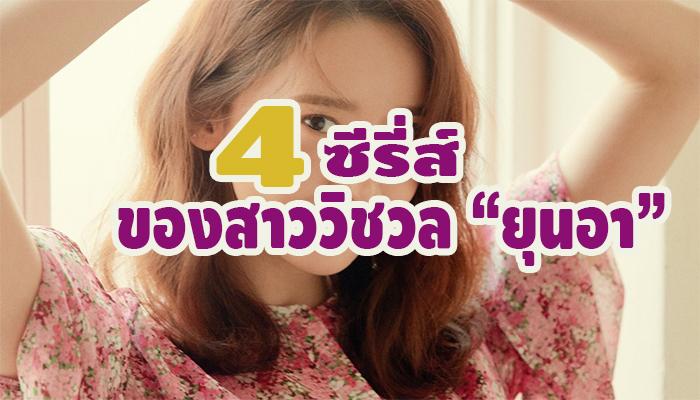 """ซีรี่ส์ 4 เรื่อง ของสาววิชวล """"ยุนอา"""""""