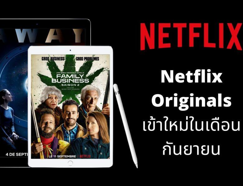 Netflix Originals เข้าใหม่ในเดือนกันยายนมากกว่า 10 เรื่อง