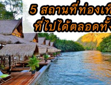 5 สถานที่ท่องเที่ยวเด็ด ๆ ที่ไปได้ตลอดทั้งปี