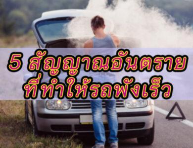 5 สัญญาณอันตราย ที่ทำให้รถพังเร็ว